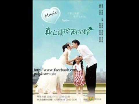 丁噹 & 嚴爵 -偷偷的愛 ( 真心請按兩次鈴 ) 片頭曲