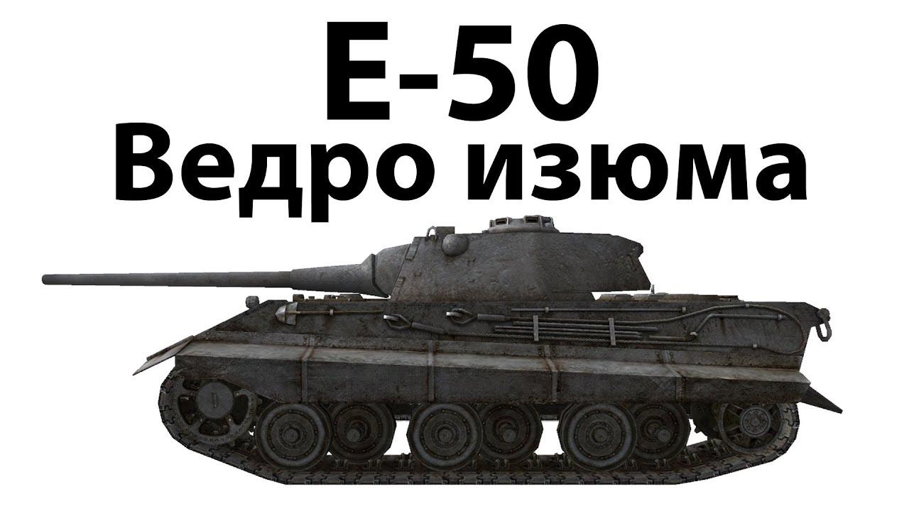 E-50 - Ведро изюма