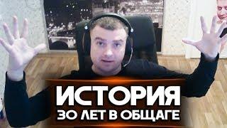 """ИСТОРИЯ """"КАК ЖИЛ В ОБЩАГЕ 30 ЛЕТ!"""""""