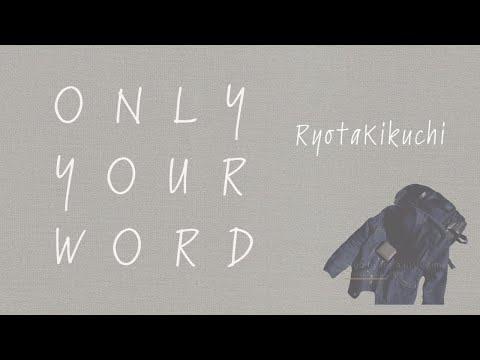 キクチリョウタ/Only your word (Lyric Video)