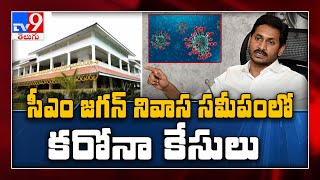 Corona threat to AP CM Jagan residence..!..