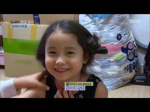 [Human Documentary People Is Good] 휴먼다큐 사람이 좋다 - Lovely Aleyna sister 20150704