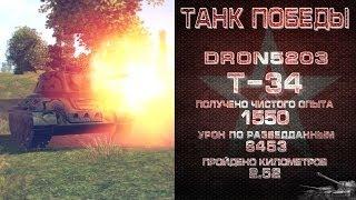 """Конкурс """"Танк Победы"""". Видео #4"""