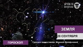 Гороскоп на 28 сентября 2019 г.