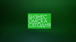 Бизнес Омска сегодня 1 07 19