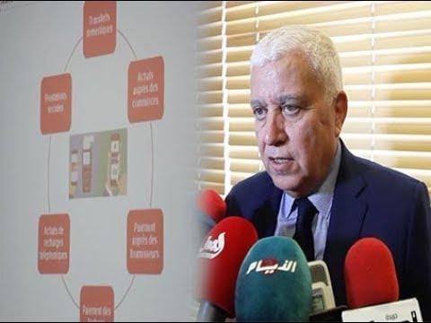 بنك المغرب يطلق خدمة الدفع عبر الهاتف النقال