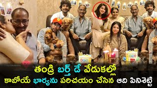 Aadhi Pinishetty introduces her fiance on his father birth..