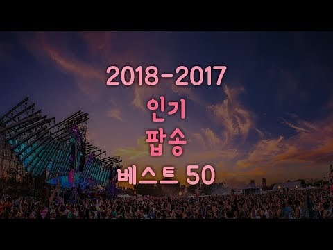 2018 - 2017 인기 팝송 모음 베스트 50곡ㅣBest Popular Songs Of 2018 - 2017ㅣ빌보드 히트 팝송