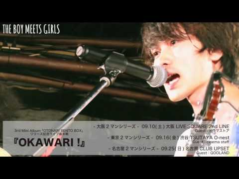 【THE BOY MEETS GIRLS】 リリース記念ライブ後半戦「OKAWARI!」2マンシリーズ トレイラー