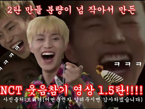 반응이 좋아서 또 만든 맛보기용 [NCT 웃음참기 챌린지] 1.5탄!!!!!!!