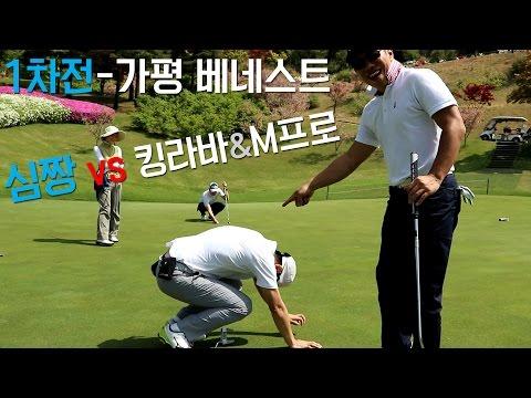 가평 베네스트 1차전- 심짱vs킹라바&M프로 골프장 대결! 리얼리얼해요..