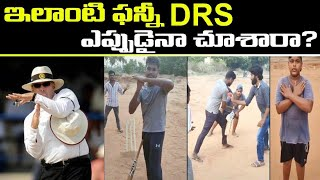 Viral video: Funny DRS video of kids enacting slow-motion ..