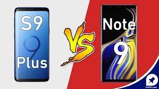 جالكسي نوت 9 ضد جالكسي إس 9 بلس - Note 9 VS S9 Plus: المقارنة الشاملة! | أيهما أختار؟