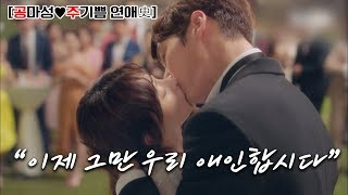 """""""From Now On... Let's... Be Lovers"""" [Devilish Joy] Gong Ma-seong♥Ju Ki-ppeum's Love History"""