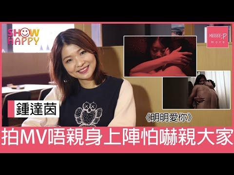鍾達茵唔肯親身上陣拍《明明愛你》MV:怕嚇親大家
