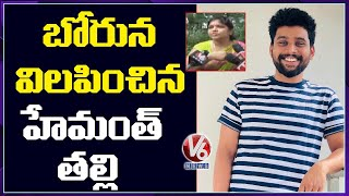 Honour Killing: Hemanth mother gets emotional after her so..