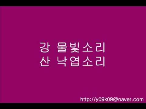 아름다운 나라 - 신문희(Moony)_[가사, 歌詞, Lyrics]