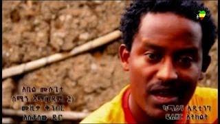 "Abel Mulugeta - Semign Ema ""ስሚኝ እማ"" (Amharic)"
