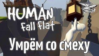 Стрим - Human: Fall Flat - Умрём со смеху