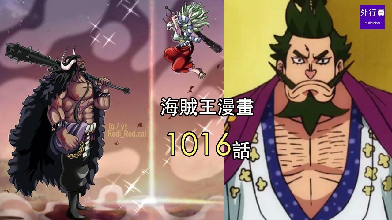 海賊王1016話第3彈:天狗飛徹終於登場,大和凱多霸王色對撞!