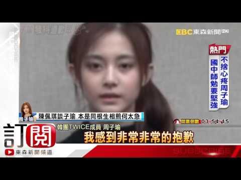 1分27秒!周子瑜臉白聲抖道歉「我是中國人」 引眾怒