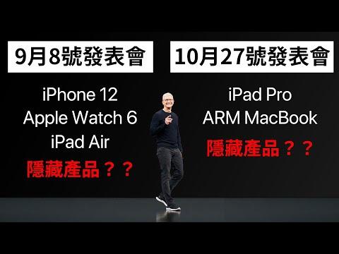 蘋果 9月和10月 產品發表會   Apple Glass 終於要推出?還有什麼隱藏產品?