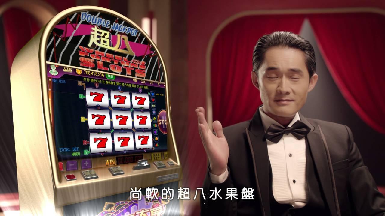 暢玩 ManganDahen Casino PC版 1