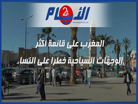 المغرب على قائمة أكثر الوجهات السياحية خطرا على النساء
