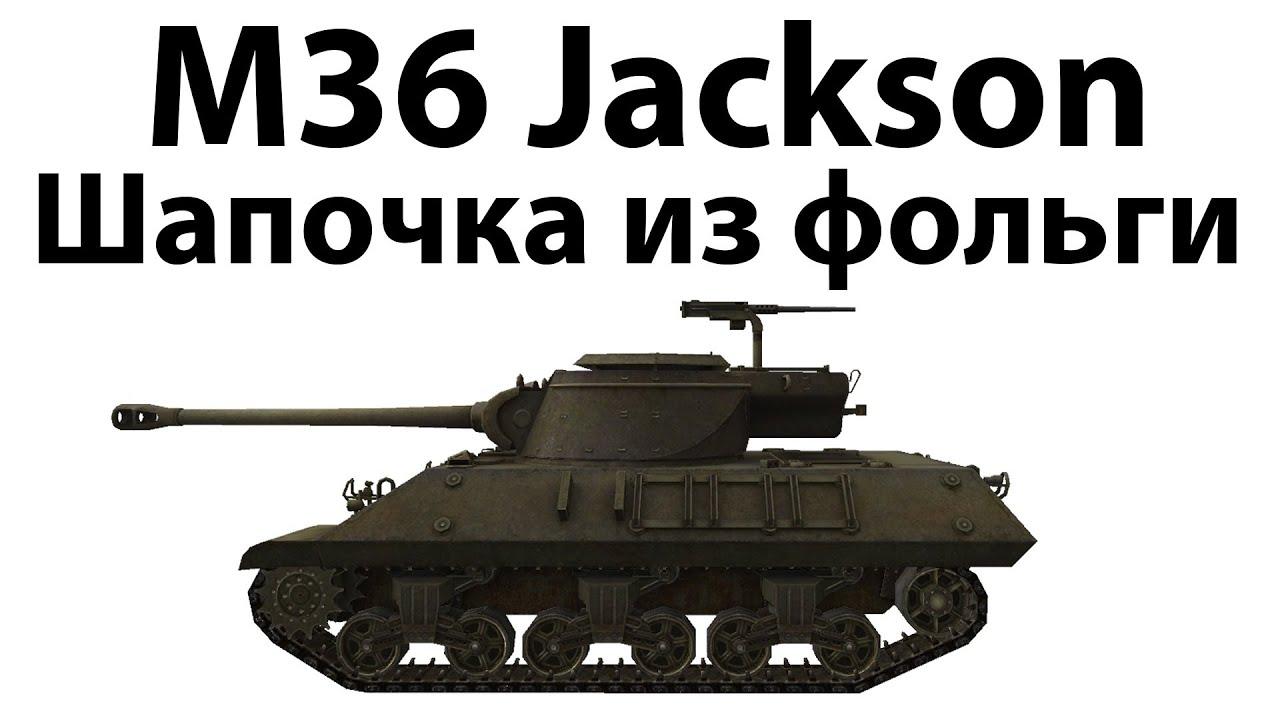 M36 Jackson - Шапочка из фольги