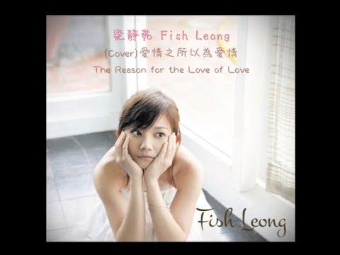 (Cover) 梁靜茹 - 愛情之所以為愛情