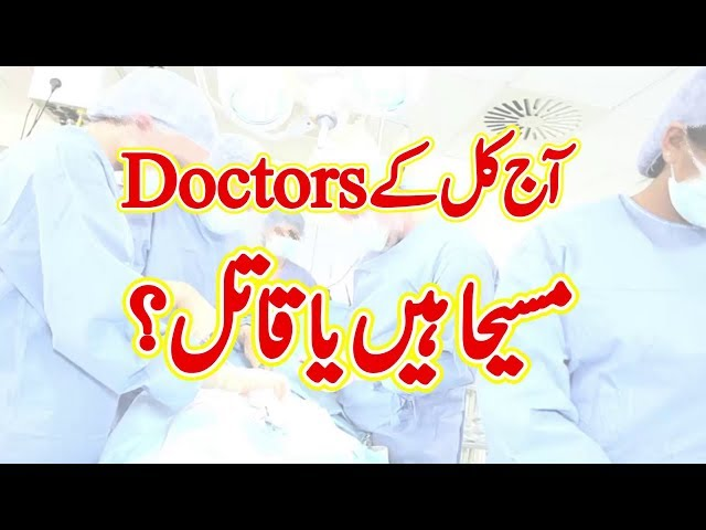 Are Doctors Killers?  آج کل کے ڈاکٹرز مسیحہ ہیں یا قابل