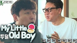 Tak Jae Hoon & Lee Sang Min Are Eating Gukbap~ [My Little Old Boy Ep 84]