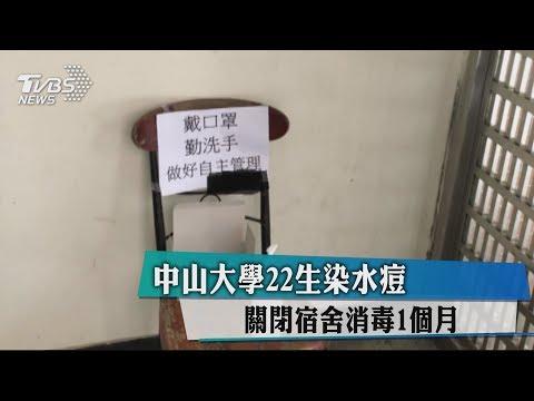 中山大學22生染水痘 關閉宿舍消毒1個月