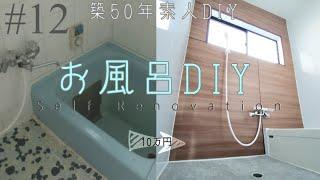【DIY】#12 築50年のお風呂を10万円でセルフリフォーム!木目のオシャレな浴室に劇的ビフォーアフター!