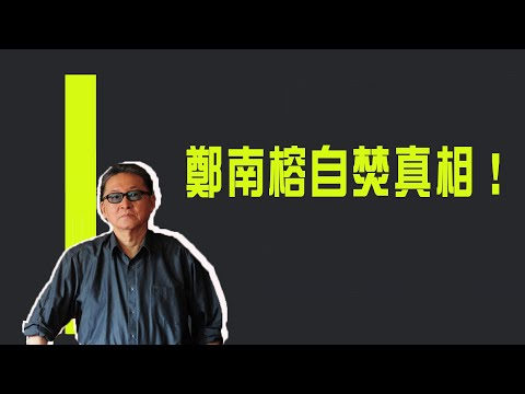 鄭南榕自焚真相! 李敖:陳水扁有臉紀念鄭南榕嗎《李敖大哥大》