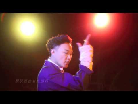 陳奕迅 Eason Chan - 重口味 MV