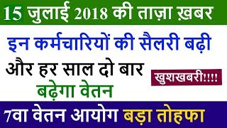 7PAY COMMISSION LATEST NEWS | TODAY HINDI 2018 | 7TH CPC | HARYANA GUEST TEACHER SALARY