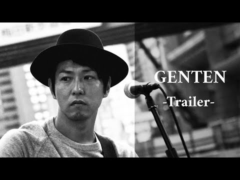 オカダユータNewSingle「GENTEN」-Trailer-