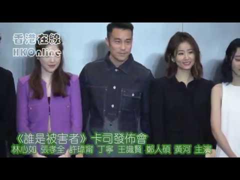 《誰是被害者》卡司發佈會 林心如 張孝全 許瑋甯 丁寧 王識賢 鄭人碩 黃河 主演