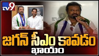 YS Jagan will be next CM of AP- Mohan Babu..