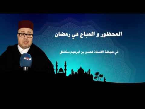 الإستمناء والاستحلام في نهار رمضان