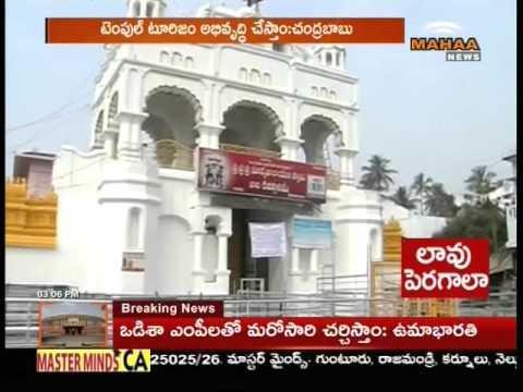 Chandrababu Visits Arasavalli Suryanaryana Swamy Temple