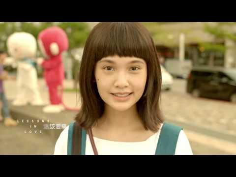 楊丞琳Rainie Yang 忘課Lessons In Love(Official HD MV)
