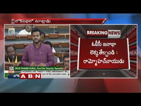 Lok Sabha: MP Ram Mohan Naidu Speaks about OBC reservation