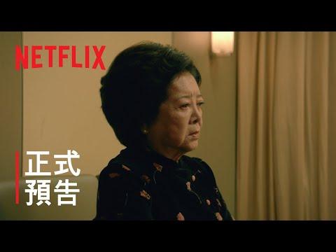 《孤味》  主要預告   Netflix