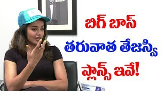 BB2 contestant Tejaswi about her future plans..