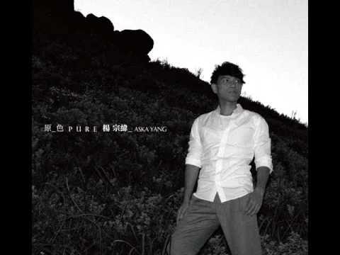 楊宗緯 - 底細 (CD Version)