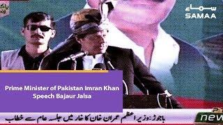 Prime Minister of Pakistan Imran Khan Speech Bajaur Jalsa   15 March 2019