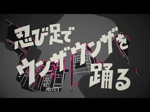 バックドロップシンデレラ『忍び足でウンザウンザを踊る』テレビ東京「忍者コレクション」エンディングテーマ