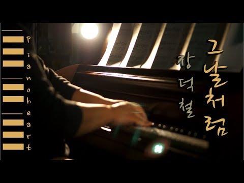 [피아노하트] 장덕철(Jangdeokcheol)  - 그날처럼(Like That Day) 피아노 연주와 악보, pianoheart